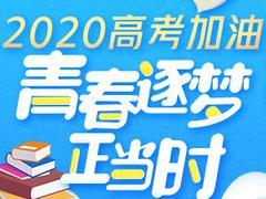 2020年湖北高考