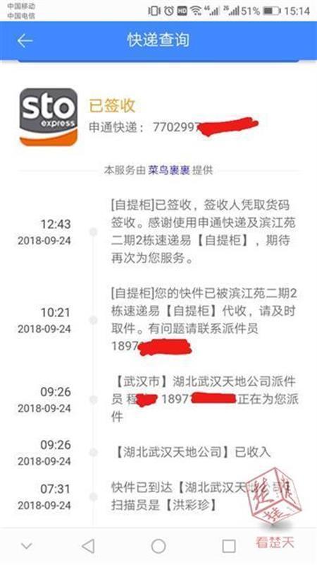 武汉女子投诉申通快递员 电梯口出现被诅咒恶语-快递新闻网