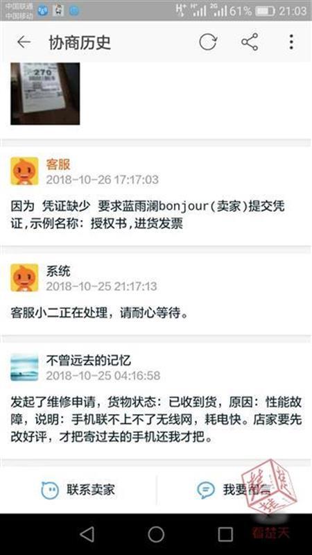 王先生向天猫客服人员的投诉