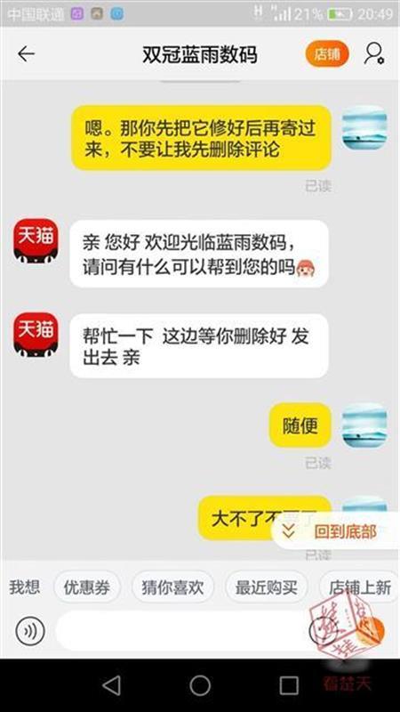 王先生与网店客服的聊天记录