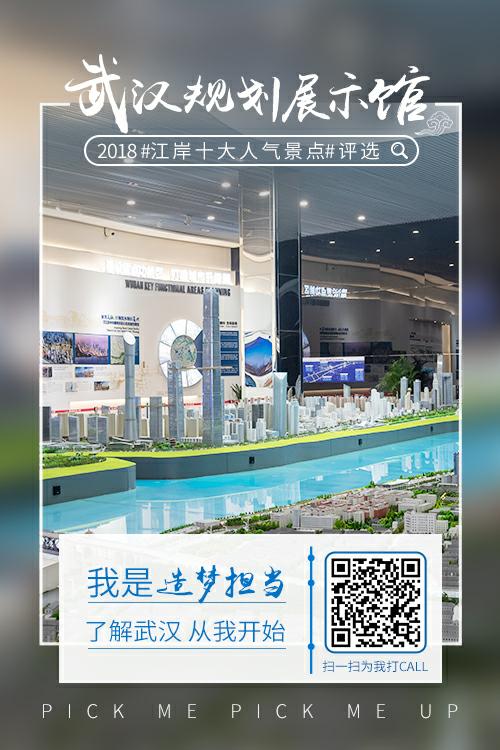 武汉规划展示馆