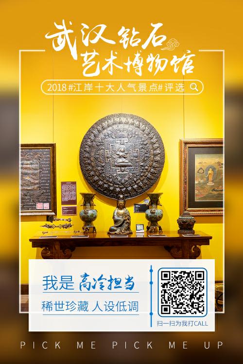武汉钻石艺术博物馆