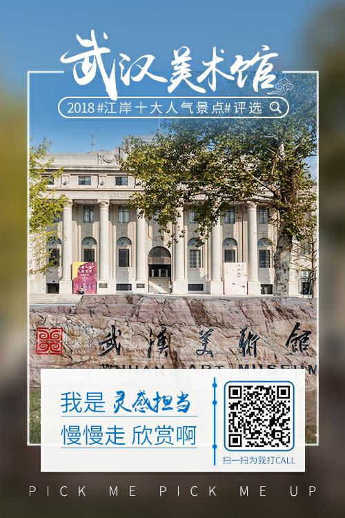 武汉美术馆