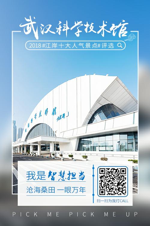 武汉科学技术馆