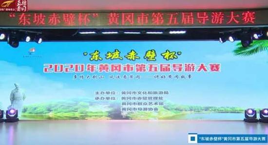 龟峰山景区导游员参加黄冈市导游大赛并获奖