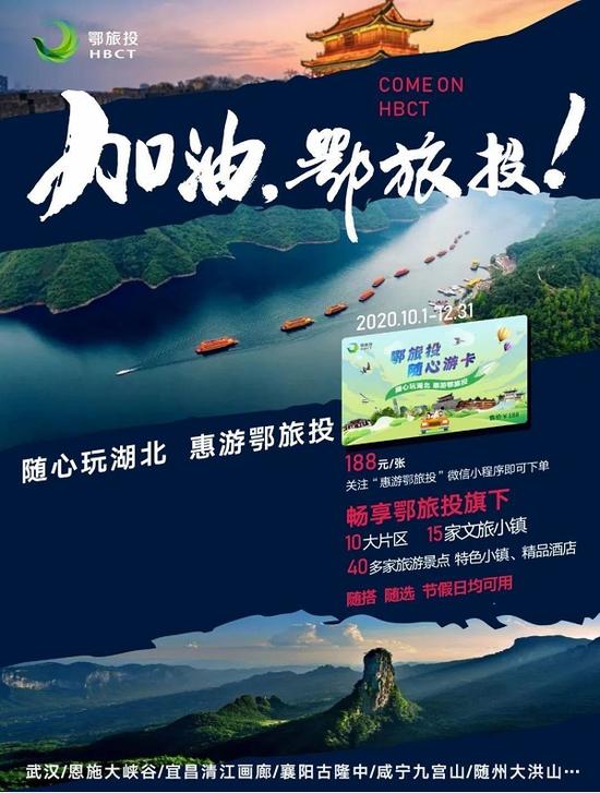 """全省500座中石化加油站可享""""鄂旅投随心游""""大礼包"""