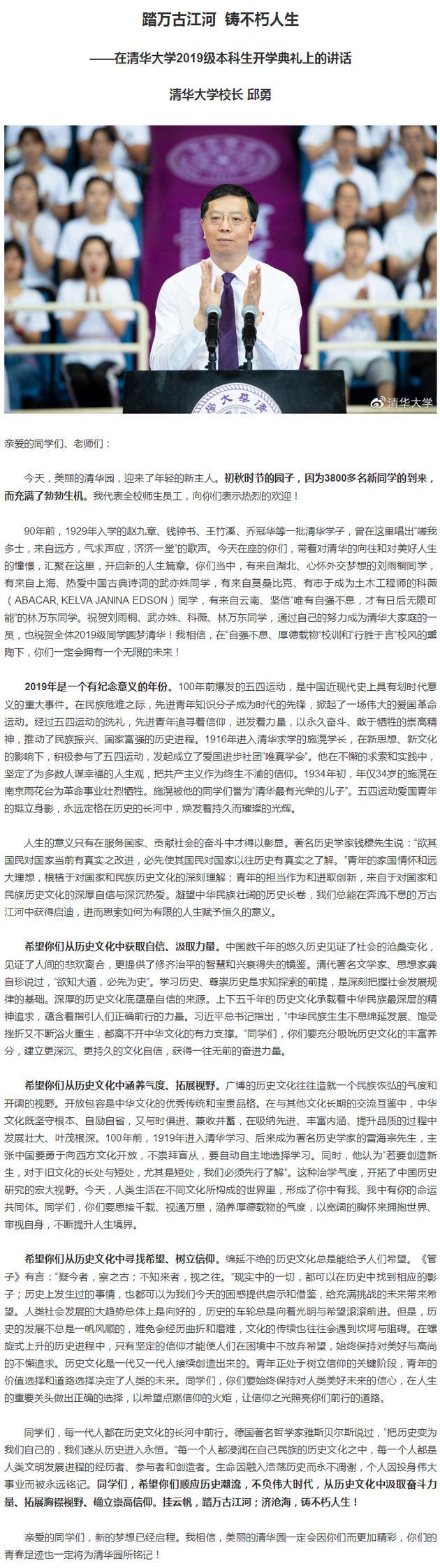 """清华举行本科新生开学典礼 湖北""""学霸""""被点名"""