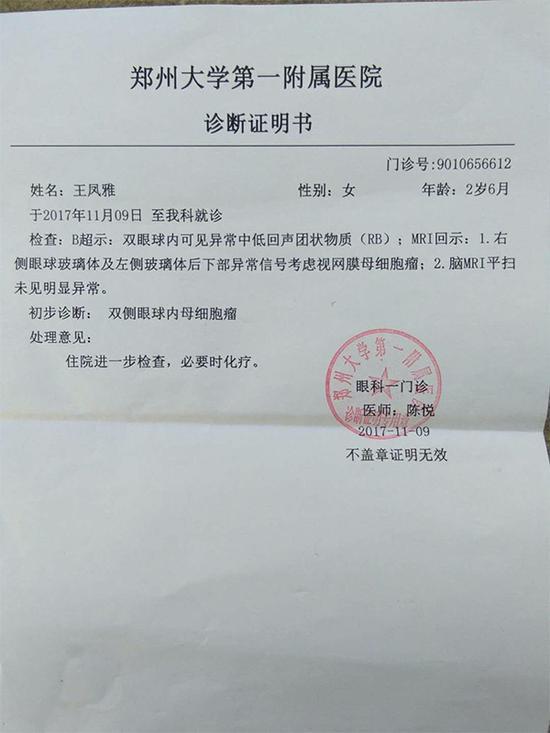 北京水滴互保科技有限公司向澎湃新闻提供的王凤雅家属第一次筹款提交的郑大一附院诊断证明显示,当时,王凤雅脑MRI平扫未见明显异常。