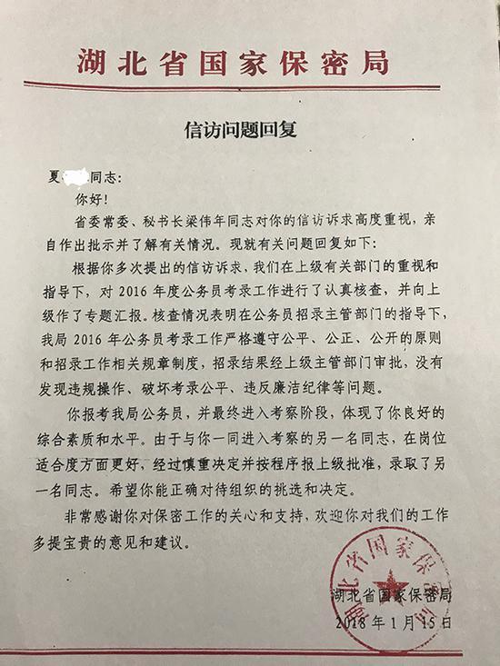 湖北省保密局给夏敏(化名)的信访问题回复