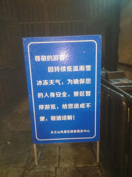 木兰山景区的闭园提醒