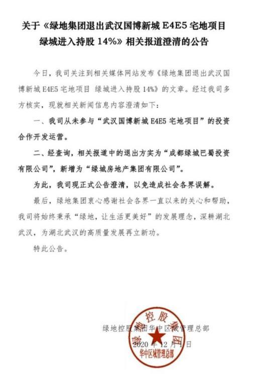 绿地控股集团华中区域管理总部-澄清公告