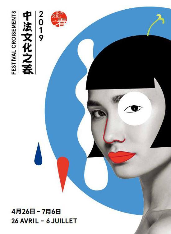 2019年第14届中法文化之春主题海报