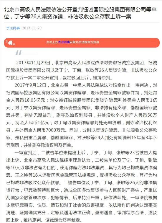 (来源:北京市高级人民法院)