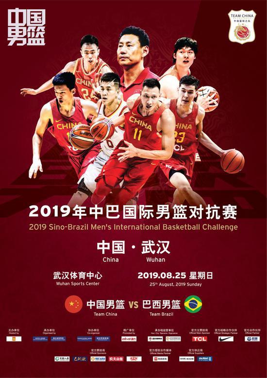 2019年中巴国际男篮对抗赛(武汉站)8月25日启幕