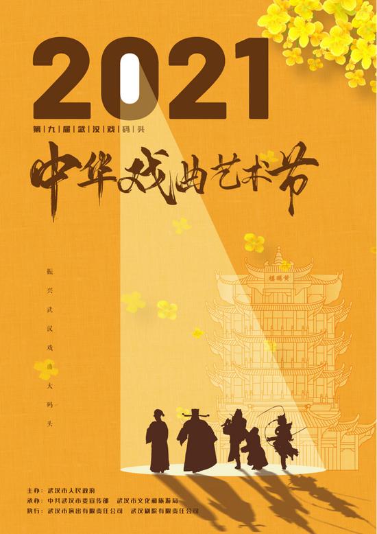 """第九届武汉""""戏码头""""中华戏曲艺术节9月15日启幕"""