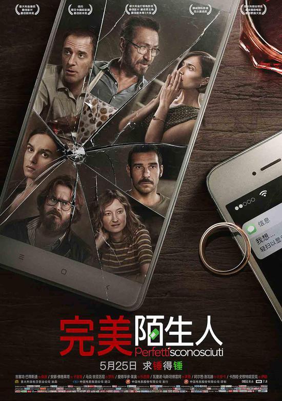 《完美陌生人》电影海报