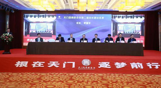 天门楚商联合会二届一次代表大会举行 罗爱平当选为新一届会长