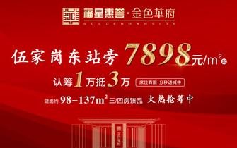 福星惠誉金色华府首届龙虾节盛大启幕