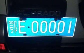 宜昌车管所发放10万个车辆新号码牌