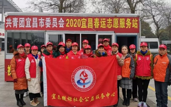 """宜昌启动2020""""暖冬行动""""春运志愿服务"""