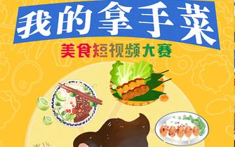 """宜昌第二季《我的拿手菜》美食短视频大赛邀您""""秀厨艺"""""""