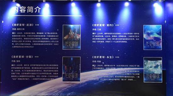 """首部""""潜江龙虾""""题材科幻作品《龙虾星球》IP商业合作洽谈会举行"""