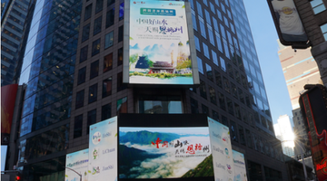 恩施州旅游宣传片亮相纽约时代广场
