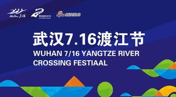 2019第45届武汉7.16渡江节