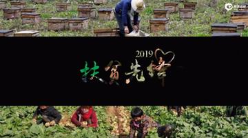 2019年扶贫先锋:建在家门口的扶贫车间