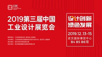 第三届中国工业设计展在武汉开幕