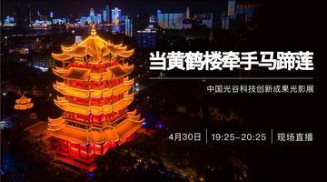 中国光谷科技创新成果光影展