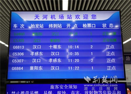 汉十高铁开进武汉天河机场 实现空铁联运无缝对接。通讯员 供图