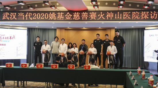 姚明叶莉夫妇、球员代表向医护人员代表赠送篮球等礼物。(新浪湖北 陈智通 摄)