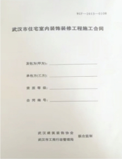▲规范合同封面