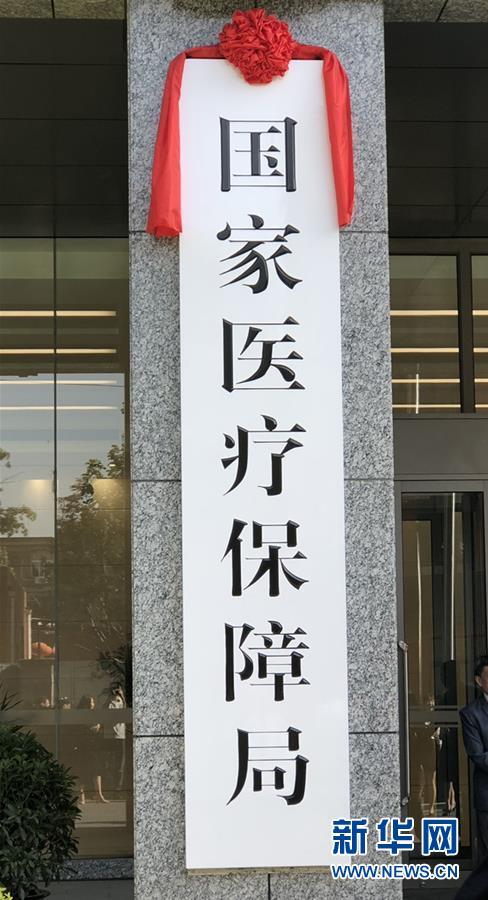 这是国家医疗保障局的牌子(5月31日摄)。新华社记者 殷博古 摄
