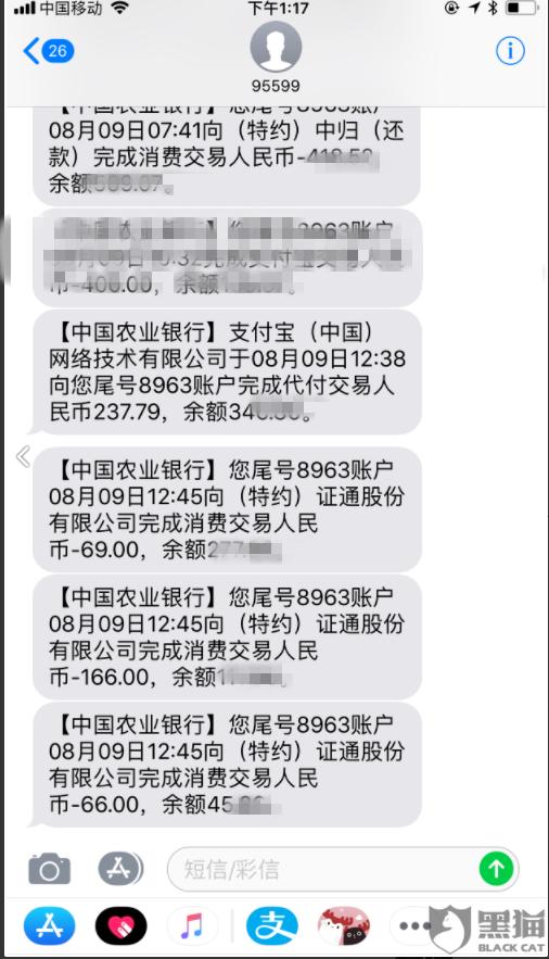 秦时明月之寻天道:网友投诉微闪贷:无理由扣款