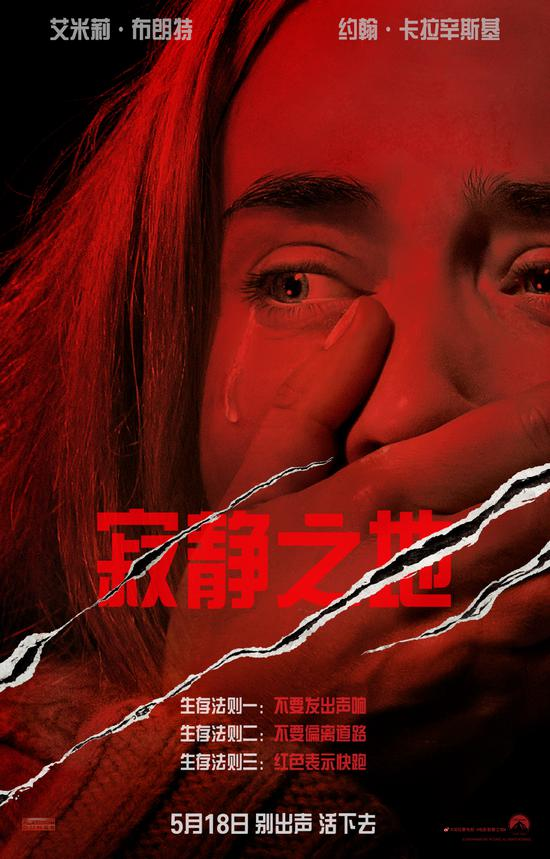 《寂静之地》于5月18日在中国内地上映
