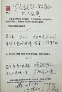 刘务本给朱振庚画展的留言