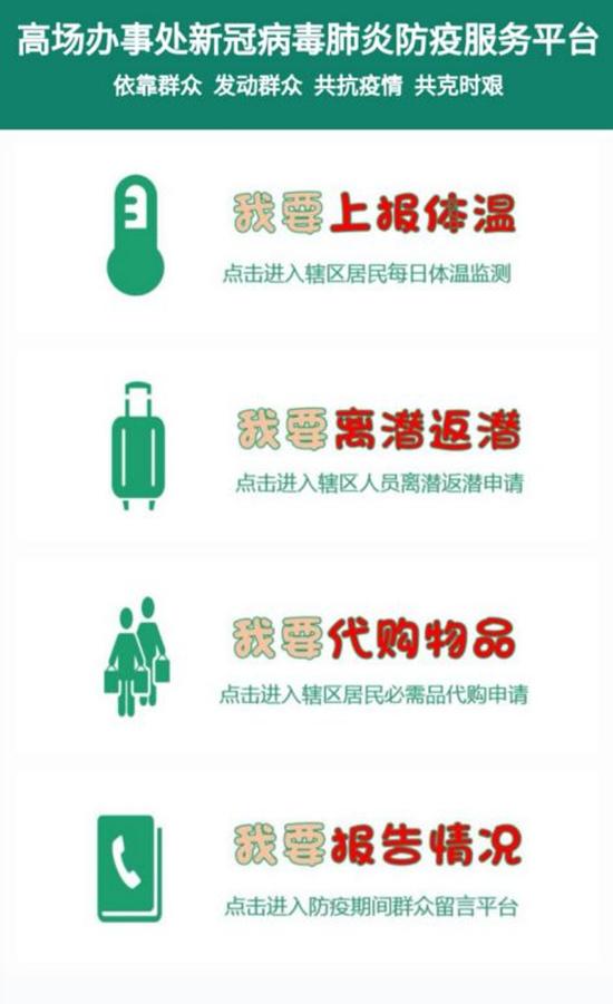 潜江市高场办事处新冠肺炎防疫公众服务平台上线