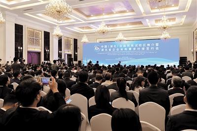 中国(湖北)自由贸易试验区推介暨湖北省企业采购需求对接签约会现场。