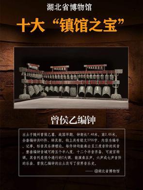 """湖北省博物馆十大""""镇馆之宝""""揭晓"""