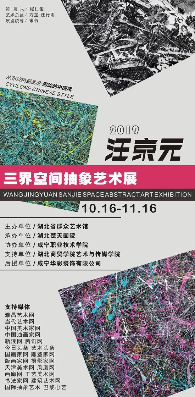 汪京元三界空间抽象艺术展本周亮相江城