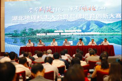 首届湖北地理标志大会暨品牌培育创新大赛会议召开