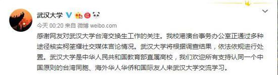 武汉大学微博回应