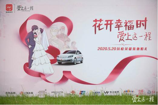 """东风出行""""520""""为抗疫英雄举行集体婚礼"""