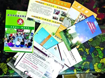赵太婆收集的部分养老院宣传册