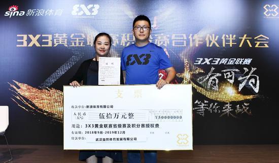 武汉益然体育发展有限公司获得3X3黄金联赛省级赛及积分赛的办赛授权