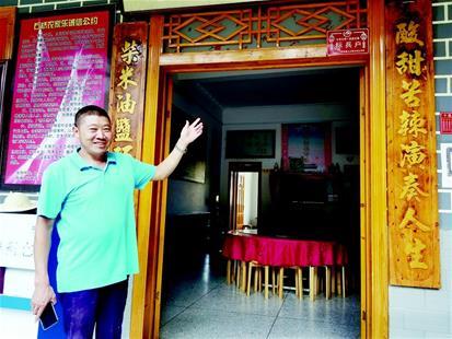 图为邓小强开办的农家乐餐馆