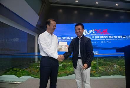 武汉市自然资源和规划局副局长刘奇志向兴山县县委书记汪小波赠书