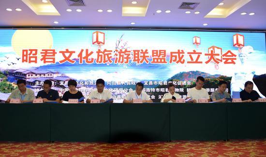 昭君文化旅游联盟在湖北兴山成立5省联营昭君文旅品牌